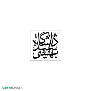 لوگو دانشگاه شهید بهشتی