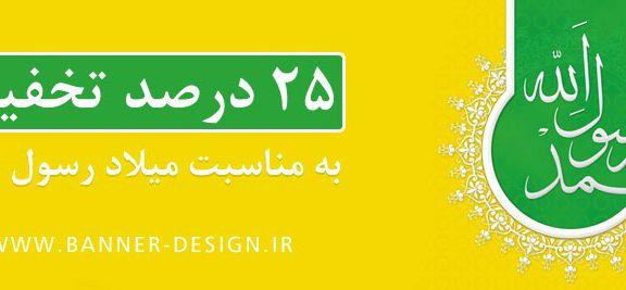 25 درصد تخفیف سامانه طراحی بنر دیزاین