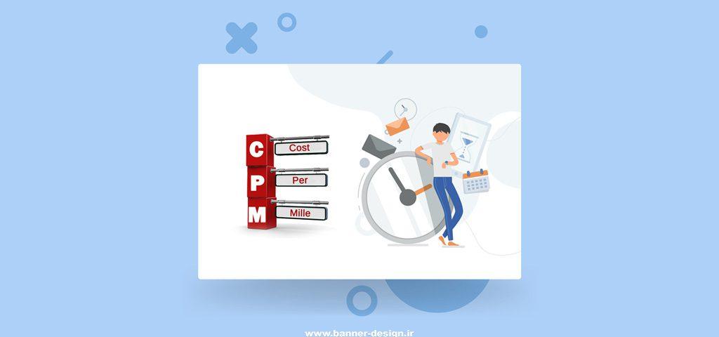 تبلیغات CPM چیست؟
