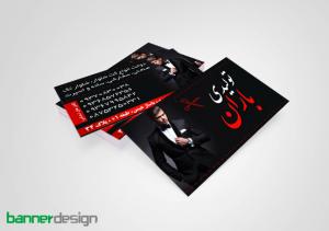 Card Visit Baran Tolidi