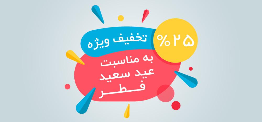 گیف برای عید تخفیف ویژه بنر دیزاین به مناسبت عید سعید فطر   سامانه ...