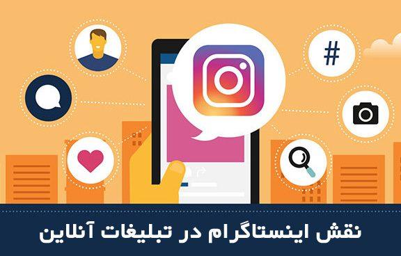 نقش اینستاگرام در تبلیغات اینترنتی