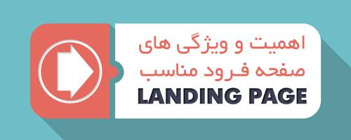لندینگ پیج landing page