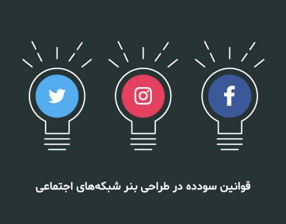 طراحی بنر شبکههای اجتماعی