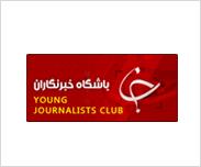 باشگاه خبرنگاران